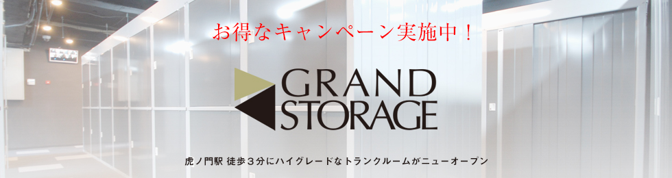 グランストレージ虎ノ門