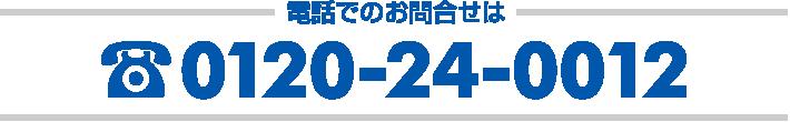 電話でのお問い合わせは0120-24-0012