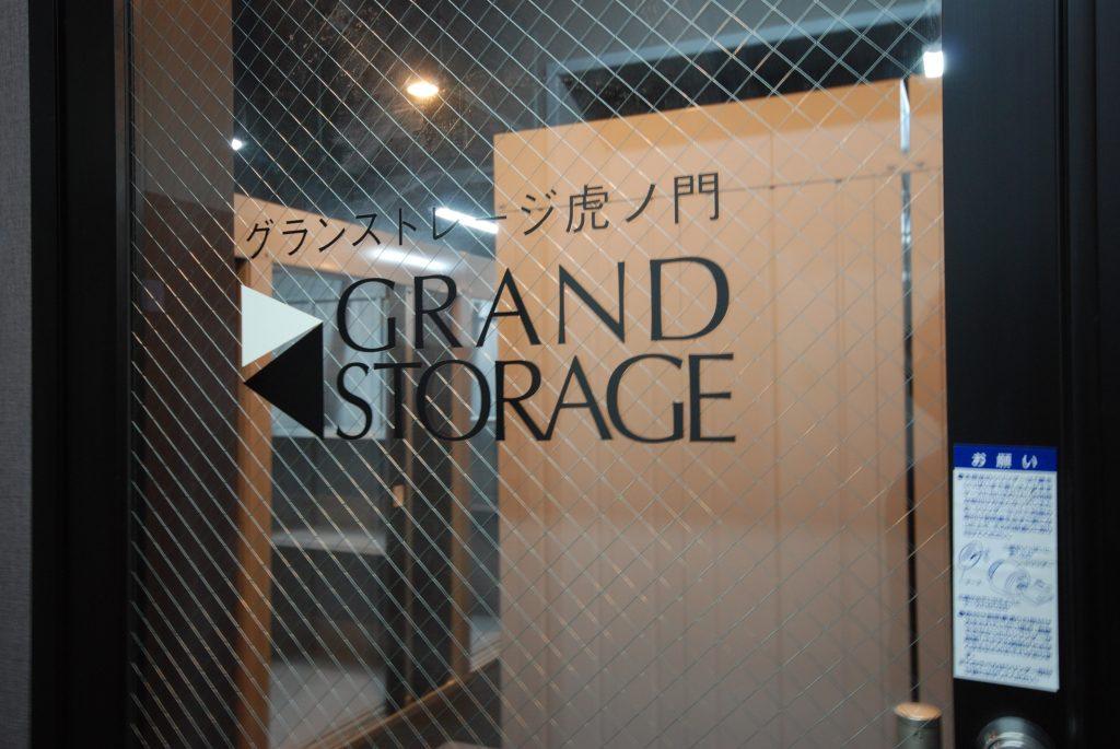 新橋・虎ノ門のトランクルーム|グランストレージ虎ノ門 エントランス